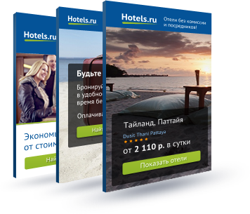 http://www.hotels.ru/content/images/partner/tools-banners.png